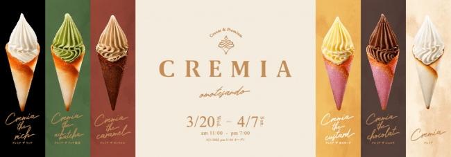 国内初のポップアップストア 「CREMIA Bar 表参道」3月20日(水)から4月7日(日)まで期間限定オープン