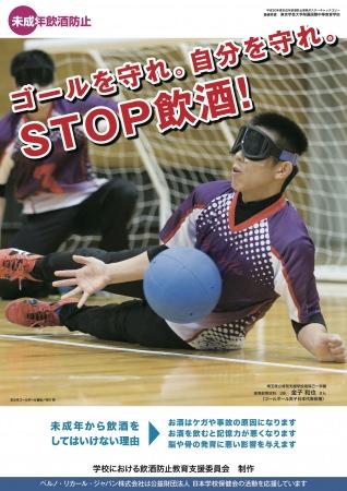 2020年のパラリンピック出場を目指す学生パラアスリートを起用した「未成年飲酒防止啓発ポスター」を今年も配布します!