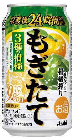 レモン、柚子、四季柑(※1)の3種類の柑橘果汁を使用した缶チューハイ『アサヒもぎたて期間限定まるごと柑橘搾り』4月2日(火)発売!