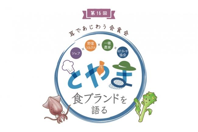 耳で味わう昼食会。テーマは富山湾のホタルイカと春野菜