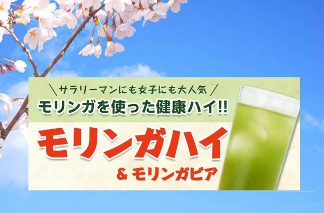 花見・歓送迎会、健康ハイで「飲んで食べて翌朝スッキリ」~【モリンガハイ】導入1年で100店舗達成!~