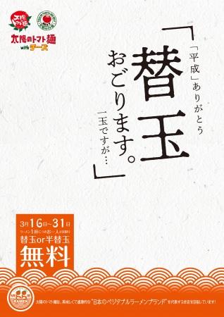 ~「平成」ありがとう 替玉おごります。~太陽のトマト麺で平成最後の替玉無料キャンペーンを3月16日(土)より実施