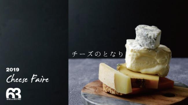 『チーズのとなり』フェア開催!ワインとチーズをより美味しく楽しもう!2019年3月15日(金)より「Bar&Bistro 63」にて。