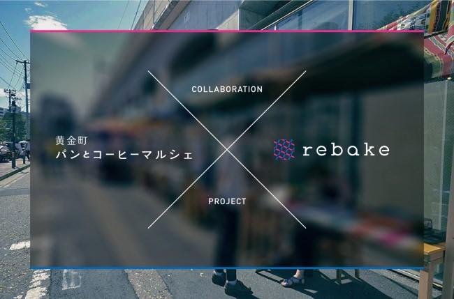 """""""rebake(リベイク)""""は、黄金町パンとコーヒーマルシェの出店店舗の当日残ってしまったパンを詰め合わせたセットを数量限定で販売します"""