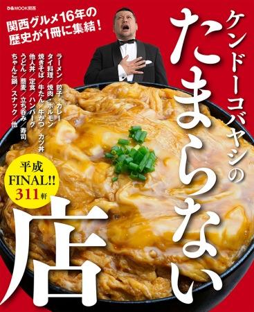 ケンコバの平成最後の晩餐は!?『 ケンドーコバヤシのたまらない店 平成FINAL 』(ぴあ)発売決定! 平成グルメよありがとう…そして…