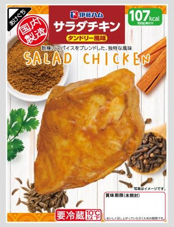 「サラダチキン タンドリー風味」を新発売
