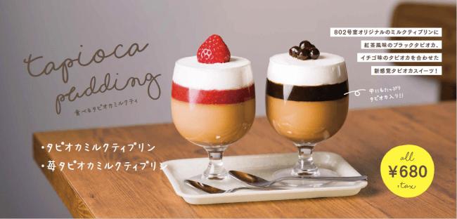 タピオカミルクティーがプリンになった!?#802 CAFE&DINER 渋谷店の春の新作スイーツ!2019年5月末までの期間限定で新登場