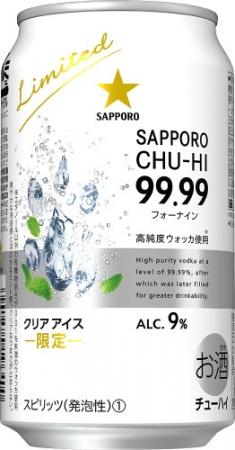 「サッポロチューハイ99.99<フォーナイン>クリアアイス」数量限定発売~初夏にぴったりの味わいを99.99流に仕上げた全く新しいフレーバー~