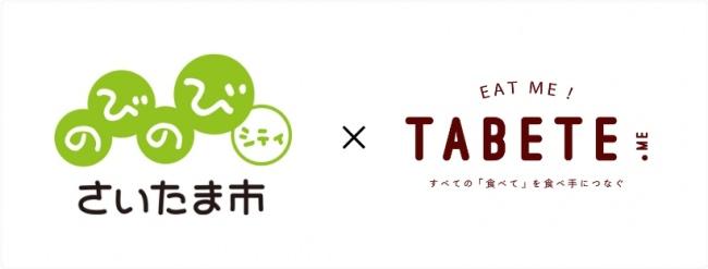 「TABETE」がさいたま市の食品ロス削減に向けた取り組み「フードシェア・マイレージ」に参画 同市内でのサービス展開も