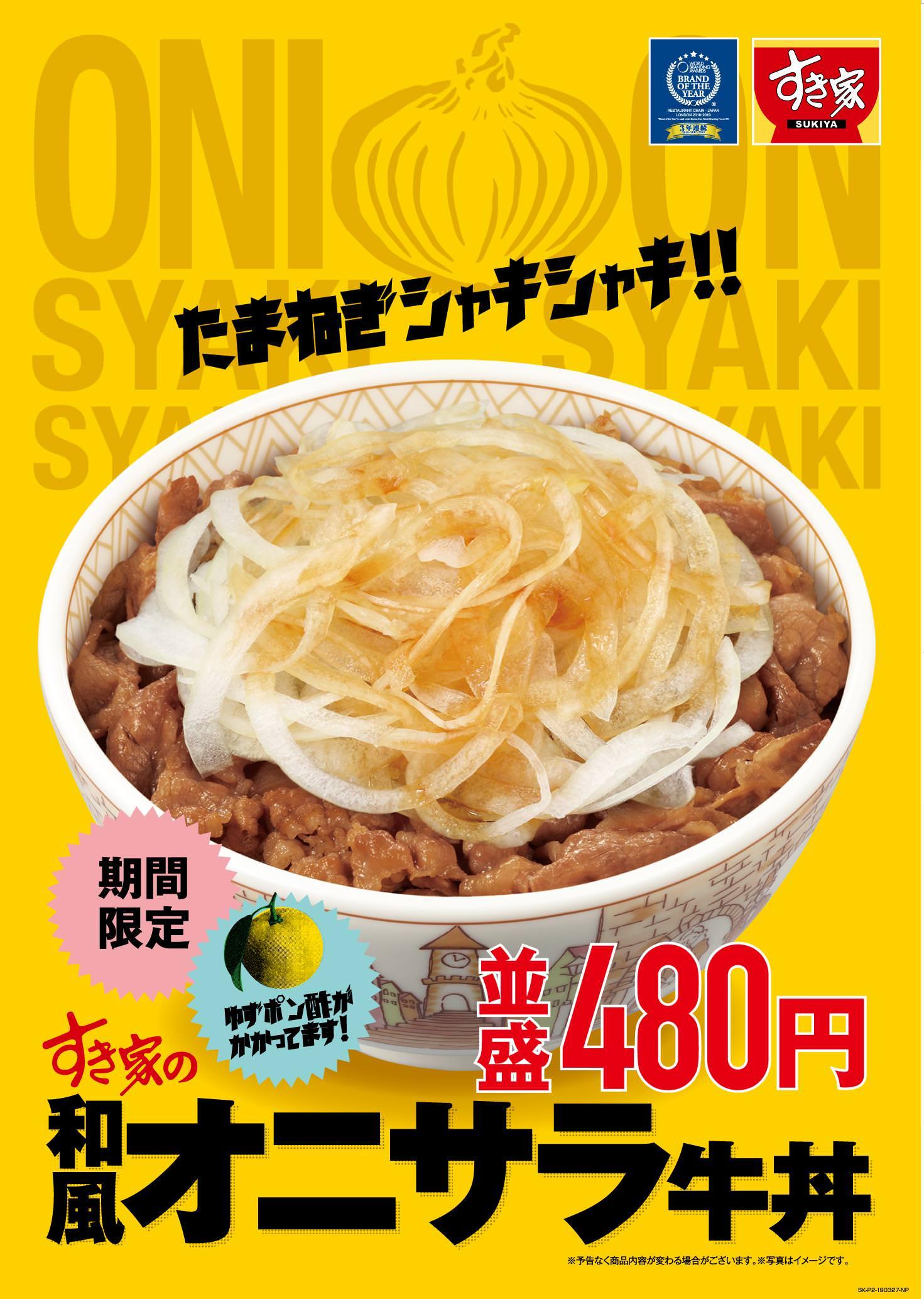 すき家、玉ねぎをたっぷりのせた『和風オニサラ牛丼』3月27日(水)発売