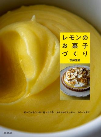 「レモン」は扱い方しだいで、美味しさがこんなにも変わる☆ 本場パリ仕込みの、レモンの魅力を最大限に生かしたお菓子が満載!