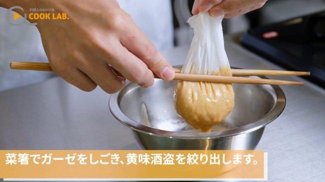 日本料理の技法「黄身酒盗」を解説しています。