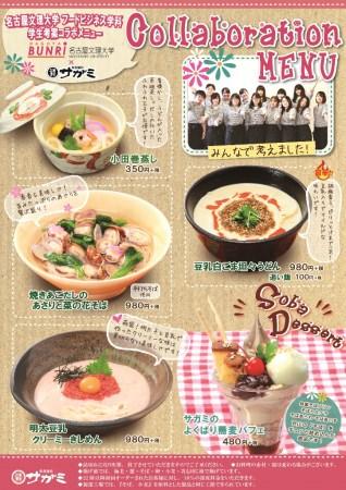 和食麺処サガミ稲沢店で「名古屋文理大学とコラボメニュー」を販売いたしました。