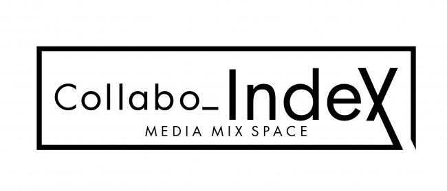 コラボレーションイベント特化型業態「Collabo_Index(コラボスペースインデックス)」開始のお知らせ