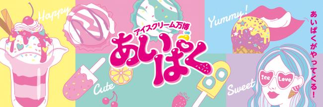 累計来場者数約200万人を動員する日本最大級のアイスクリームイベントが再び!日本アイスマニア協会が厳選した全国のアイス100種類以上が銀座に集結!