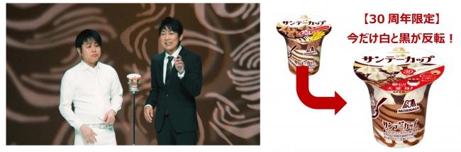 「サンデーカップ」が、30年の歴史を覆す!? 「白いバニラ」と「黒いチョコ」が反転した限定商品発売 NON STYLEも、「白」と「黒」の衣装を入れ替えた「反転漫才」でPR