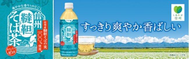 長野県産韃靼そばの実を 100%使用︕「信州韃靼そば茶」長野エリア限定で4月16日(火)発売︕