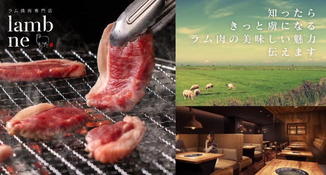 知ったらきっと虜になる!ラムだけで16種類の部位から選べる「ラム焼肉専門店lamb ne(らむね)」が4/15(月)新宿にオープン。超希少部位「外ももはばき」を提供致します。