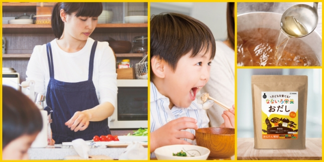 """""""子どもの無限のミライを育てる""""食育シリーズがデビュー ママと子どもの成長を応援する「なないろ栄養 おだし」が新発売"""