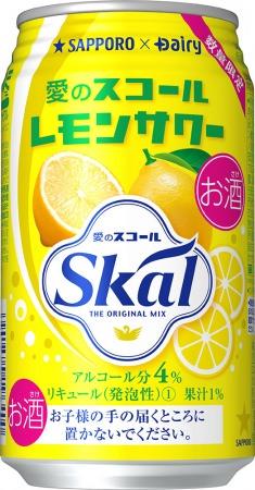 「サッポロ 愛のスコールレモンサワー」限定発売~昨年ご好評いただいた「レモンサワー」が進化して再登場!~