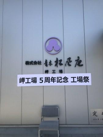 青木松風庵 岬工場設立5周年記念2019年4月13日(土)に工場祭を開催しました。