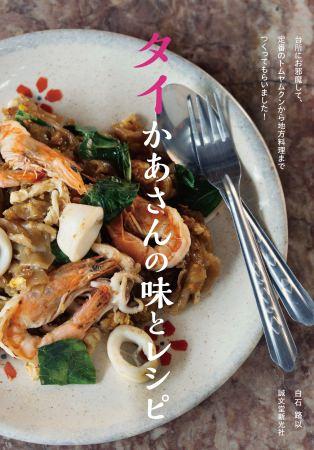 タイかあさんに教わる!タイの家庭料理と、ファミリーの背景をご紹介!! 美味しいレシピとともに、タイの文化と家族への愛情も感じられる一冊。