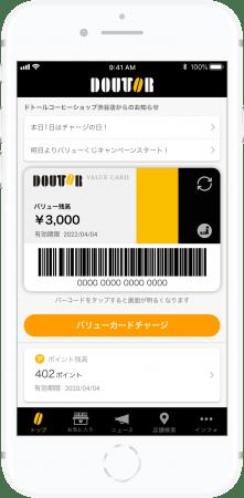 「ドトール バリューカード」専用アプリ運用開始