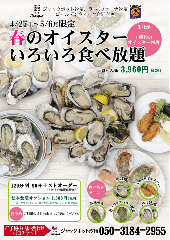平成から令和への歴史的ゴールデンウイークにオイスター料理食べ放題イベント4月27日開始。生牡蠣を含め全5種の料理、120分で3,960円