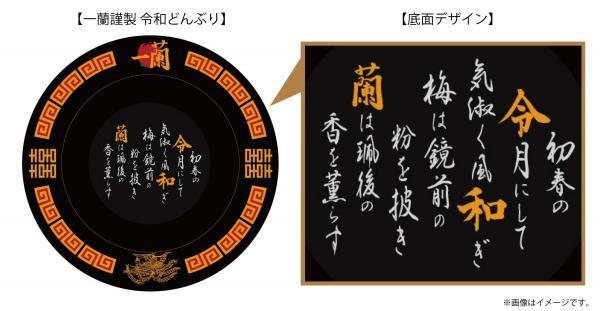 祝・令和改元!「一蘭謹製 令和どんぶり」を10個限定で抽選販売!