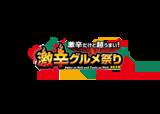 『激辛グルメ春祭り』を5月10日から開催!晩夏の風物詩を初めての春・歌舞伎町開催!