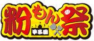 2019年の新フードイベント第2弾「甲子園粉もん祭」を開催! 全国の有名粉もん店が甲子園球場外周に集結! ~5月17日・18日・19日の3日間~
