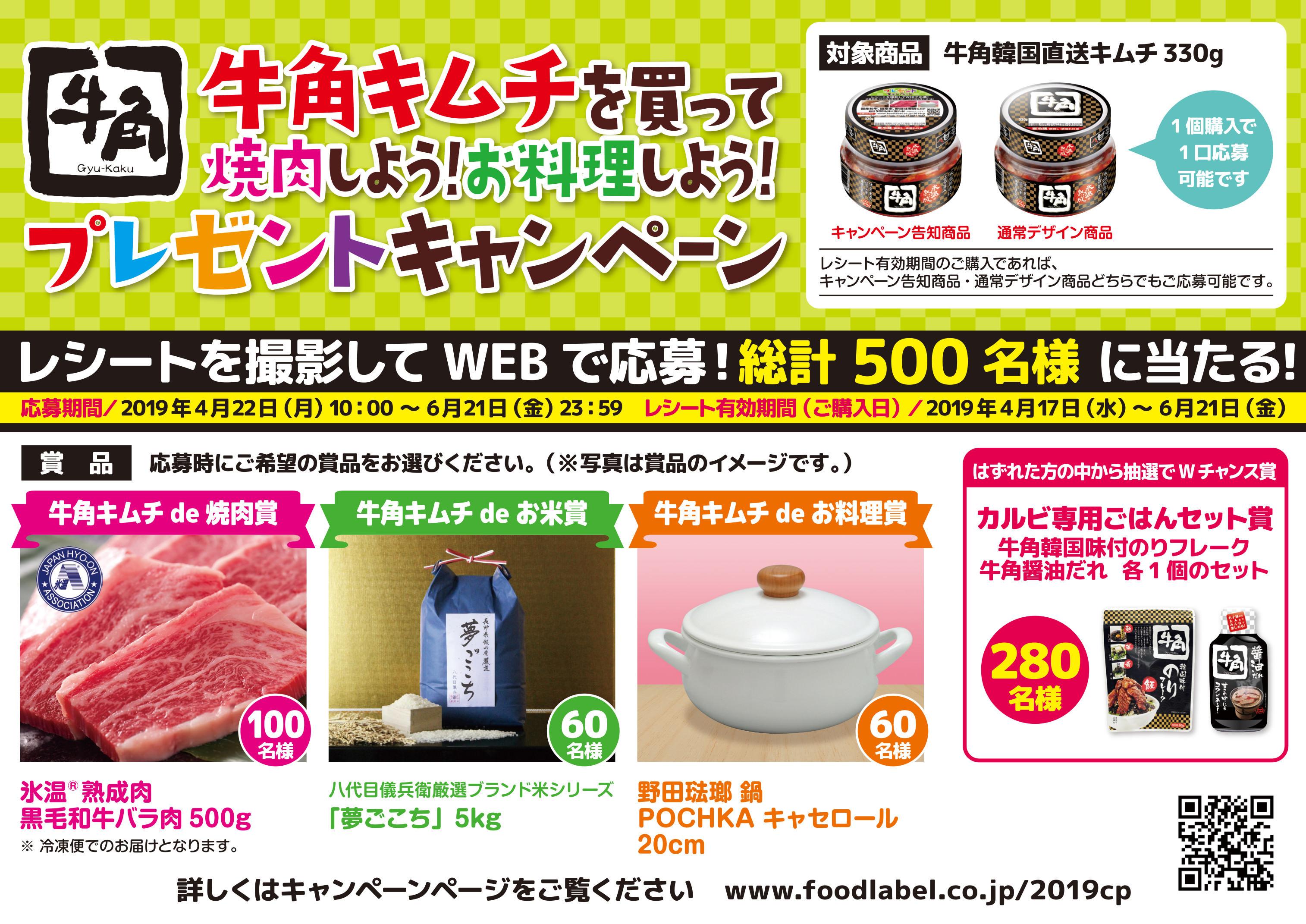 黒毛和牛やブランド米が当たるプレゼントキャンペーン! 4月22日から全国で実施 ~牛角キムチを買ってWEBで応募~
