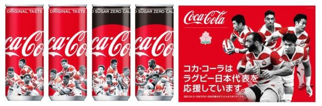 「コカ・コーラ」とともにラグビー日本代表を応援しよう!「コカ・コーラ」 「コカ・コーラ ゼロ」ラグビー日本代表選手限定デザイン5月6日(月・休)から発売