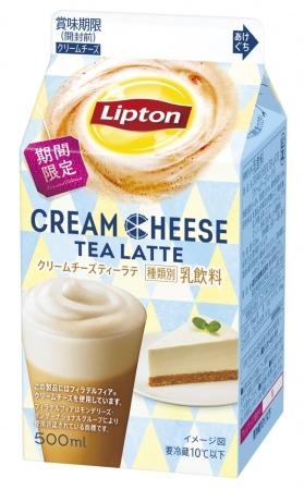 「リプトン クリームチーズティーラテ」5月7日(火)より期間限定新発売
