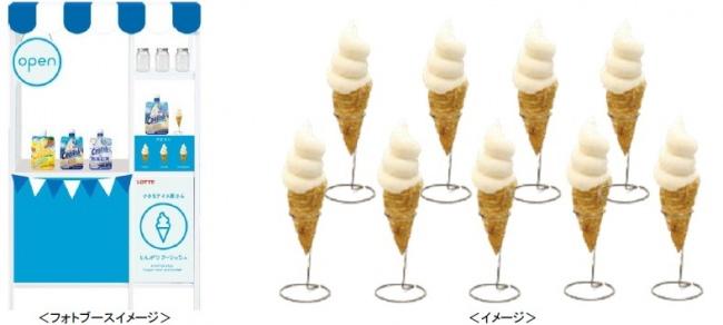 ロッテ 「クーリッシュ」がゴールデンウィークにお届けする小さなアイス屋さん『とんがりクーリッシュ』4月24日(水)、5月4日(土)、5(日)10~17時「あいぱく® TOKYO」に期間限定オープン!