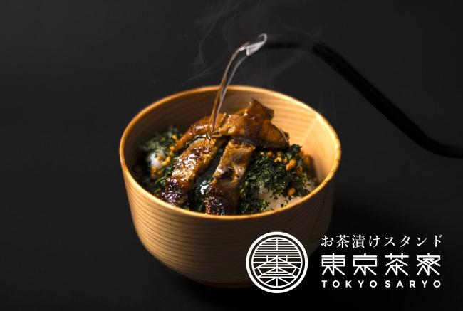 「東京茶寮」が「お茶漬けスタンド 東京茶寮」としてオープン!3ヶ月間限定の「柔らかい茶葉をまるごといただく、極上の茶漬け。」