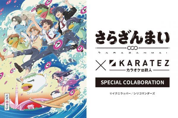 2019年4月27日から開催!TVアニメ『さらざんまい』×「カラオケの鉄人」コラボレーションキャンペーンのお知らせ