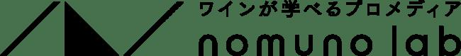 日本初のセルフスタイルワインバー「nomuno」が、ワインが学べるプロメディア「nomuno lab」の運営をスタート。