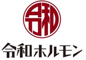 「新元号が店名」の焼肉屋が令和元年5月1日17時に誕生令和ホルモン ニューオープン