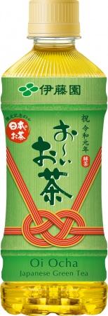 『令和元年記念ボトル「お~いお茶」』配布を記念し、市川海老蔵さんが「お~いお茶」と令和への想いについてコメント