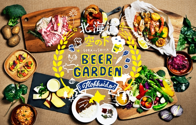 北海道のごちそう食材を存分に味わえる焼肉ビアガーデン「北海道 空の下ビアガーデン」が2019年5月24日(金)オープン