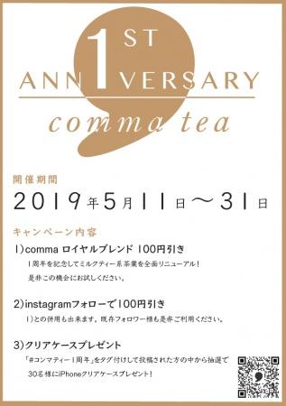 茶葉にこだわったティースタンド「comma tea(コンマティー)」がブランドの1周年を記念して茶葉を大幅リニュアール!同時に全店で1周年キャンペーンを開催!オリジナルiPhoneケースが当たるかも?