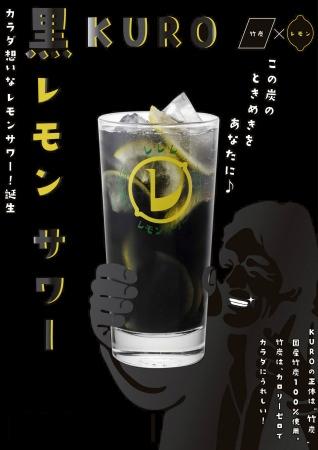 """「黒」は全てを吸収する!一緒に飲めば背徳感ゼロ!カラダ想いな""""黒い""""レモンサワー誕生!"""
