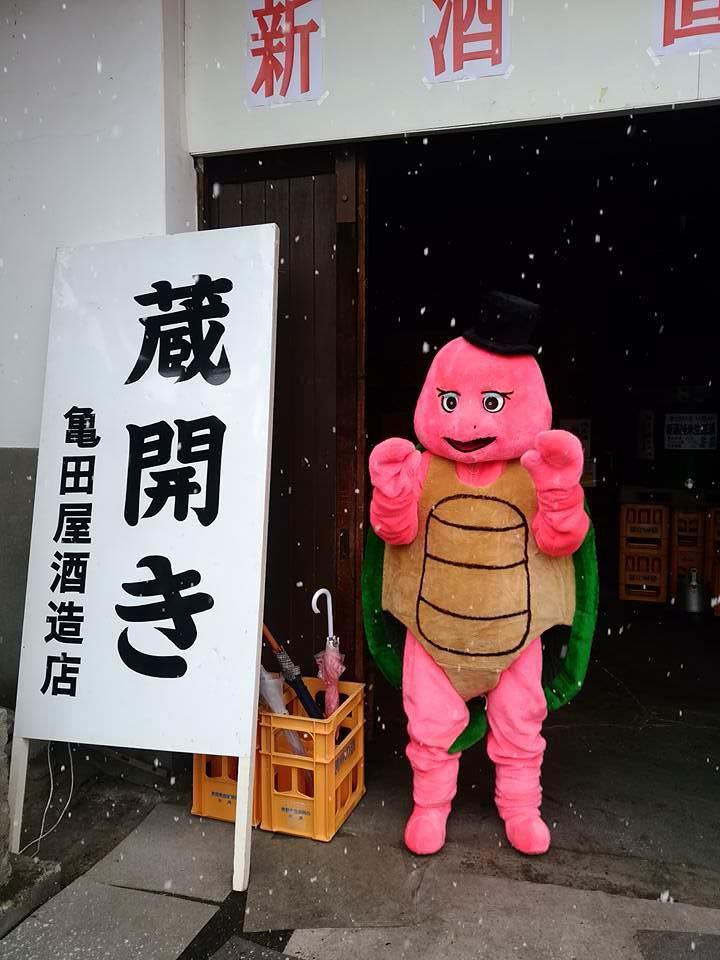 創業150周年を迎える亀田屋酒造店  5月18日(土)から2日間「第24回 蔵開き」を開催!