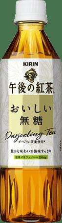 「キリン 午後の紅茶 おいしい無糖」 6月4日(火)リニューアル発売