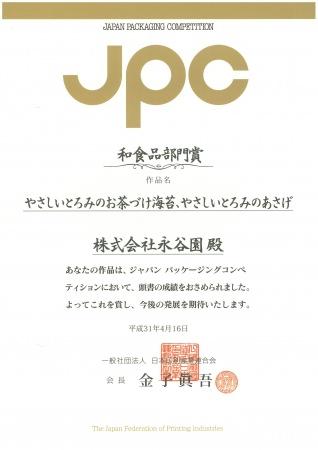 2019JPC「和食品部門賞」を受賞