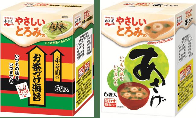 「やさしいとろみのお茶づけ海苔」、「やさしいとろみのあさげ」2019 JPC(ジャパンパッケージングコンペティション)にて「和食品部門賞」を受賞