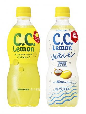 「C.C.レモン」リニューアル!「C.C.レモン ソルティレモン」新発売!