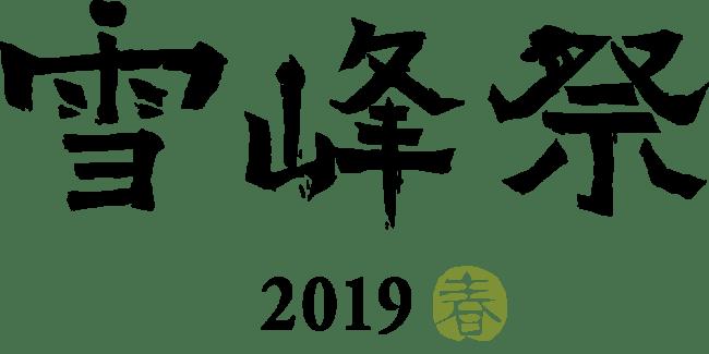 HiO ICE CREAM、スノーピーク感謝祭イベント「雪峰祭2019春」に初出店