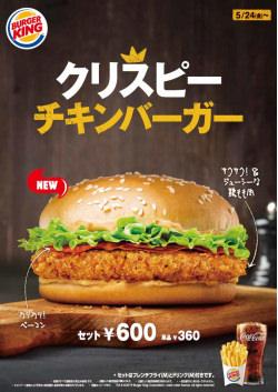 バーガーキングにサクサク食感のプレミアムチキンパティのボリューミーな新商品が登場!『クリスピーチキンバーガー』5月24日(金)からレギュラーメニューとして販売開始